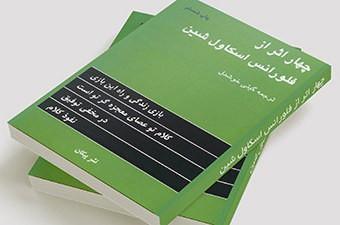 خرید آنلاین کتاب چهار اثر از فلورانس اسکاول شين