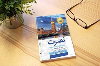 خرید کتاب کلمات کليدي زبان انگليسي، نصرت