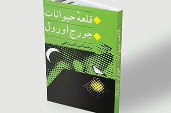 خرید آنلاین کتاب کتاب قلعه حيوانات